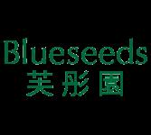 Blueseeds 芙彤園